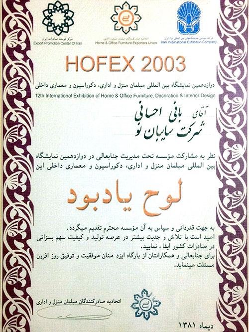 Hofex 2003